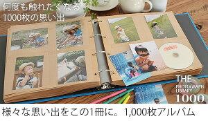 1000枚アルバム
