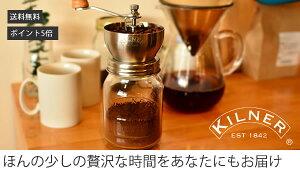 KILNERコーヒーグラインダー