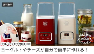 発酵フードメーカー