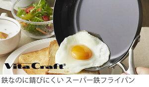 ビタクラフト 鉄フライパン