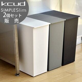【2個セット】kcudシンプルスリムクード