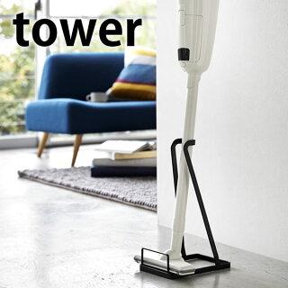 【送料無料】スティッククリーナースタンドタワーtower掃除機スタンドハンディコードレス掃除機収納おしゃれデザインスリム山崎実業yamazaki