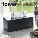 厚型対応ティッシュケース タワー tower ティッシュボックスケース ティッシュケース 壁掛け ティッシュボックスカバー おしゃれ シンプル 白 黒 yamazaki 山崎実業 厚さ調整可能