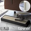 タワー tower 猫の爪とぎケース スチール ペット用品 床置き 壁かけ両用 ホワイト ブラック 猫 4210 421...