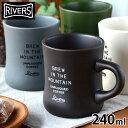 リバーズ ダイナーマグ バーリー アンプラグド マグカップ 北欧 おしゃれ 240ml アウトドア 頑丈 陶器 大きい RIVERS ブランド 日本製