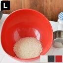 ざる ボウル らくチンお料理ボウル くるっと Lサイズ リッチェル Richell 食洗器対応 調理用ボウル 水切りざる キッチンボウル 調理ざる 調理ボウル おしゃれ キッチン おすすめ 米とぎ 便利グッズ 白 ホワイト 人気