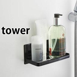 バスルームラック マグネットバスルームラック タワー tower 山崎実業 yamazaki バスルーム スチール シャンプーラック シンプル マグネット 壁面 棚