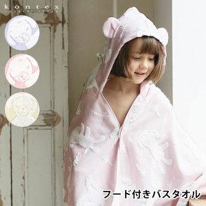 フード付きバスタオル 出産祝い マカロン 今治 コンテックス kontex かわいい 日本製 フード付きタオル 女の子 男の子 お祝い おしゃれ フード付き バスタオル おくるみ 綿 ギフト バスポンチョ 耳付き プレゼント 赤ちゃん