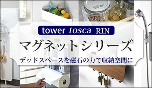 tower マグネットシリーズ