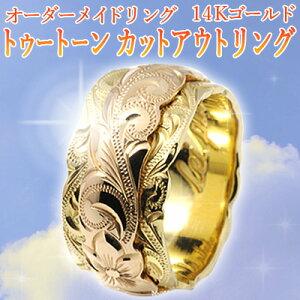 【グリーンゴールド以外を組み合わせる方用】【送料無料】【結婚指輪/マリッジリング】オーダー・トゥートーンリング幅6×10mm/厚み2.2mm・ハワイアンジュエリー・14K※リングサイズにより価格が異なります。