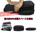 楽天スーパーSALE【10%OFF】 圧縮バッグ 圧縮袋 衣