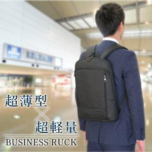 ビジネスリュック メンズ 薄型 軽量 ビジネス 2way 13.3インチパソコン リュック リュクサック バックパック 通勤 通学 ビジネスバッグ ビジネス バッグ ビジネスバック 防水 A4 おすすめ 出張 カジュアル 自立 キャリーオン機能 VORQIT