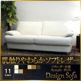 ソファ ソファー 3人掛け 合皮 コンパクト ローソファ ソフトレザー シンプル ホワイト 白 11色対応 設置対応可(別途) 772-pu-3p