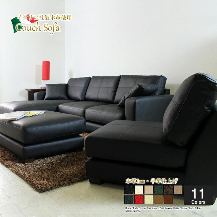 カウチソファ3人掛け4人掛け本革レザーダイニングサステナブルソファ大きい大型L字リビングロータイプコーナーソファイタリア社ブランド革おしゃれアームレスソファオットマン付きホワイト白12色対応938bp-2p-couch-less-ot