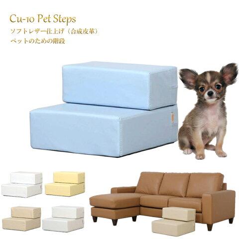 クッション ペット 階段 ベッド 合成皮革仕様 ドッグステップ ホワイト 白 5色対応 CU-10-PVC