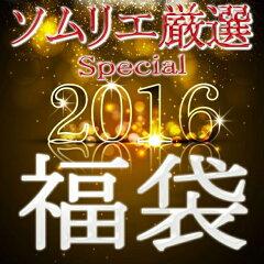 2016年度福袋!特選シャンパーニュ福袋[2016年バージョン]6本セット
