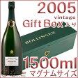 ボランジェ・ラ・グラン・ダネ・ブラン[2005][正規品]◆マグナム[1500ml]◆ GIFT BOX 化粧箱シャンパン/辛口/白Bollinger La Grande Annee 2005 Magnum Box