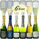 グランメゾン シャンパーニュ ハーフサイズ 飲み比べ 6本セット 正規品 ハーフサイズ 375ml 泡 シャンパーニュ お家飲みセット お得セット Champagne Grand Maison assort 6bottles