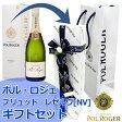 [送料無料]ポル・ロジェ ブリュット・レゼルヴ[NV]箱入り ギフトセット[正規品] シャンパン/辛口/白/giftset[750ml] プレミアムギフトPol Roger Brut Reserve NV Gift Set