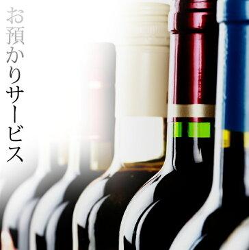 定温倉庫ワイン預かりサービス返送時送料差額分