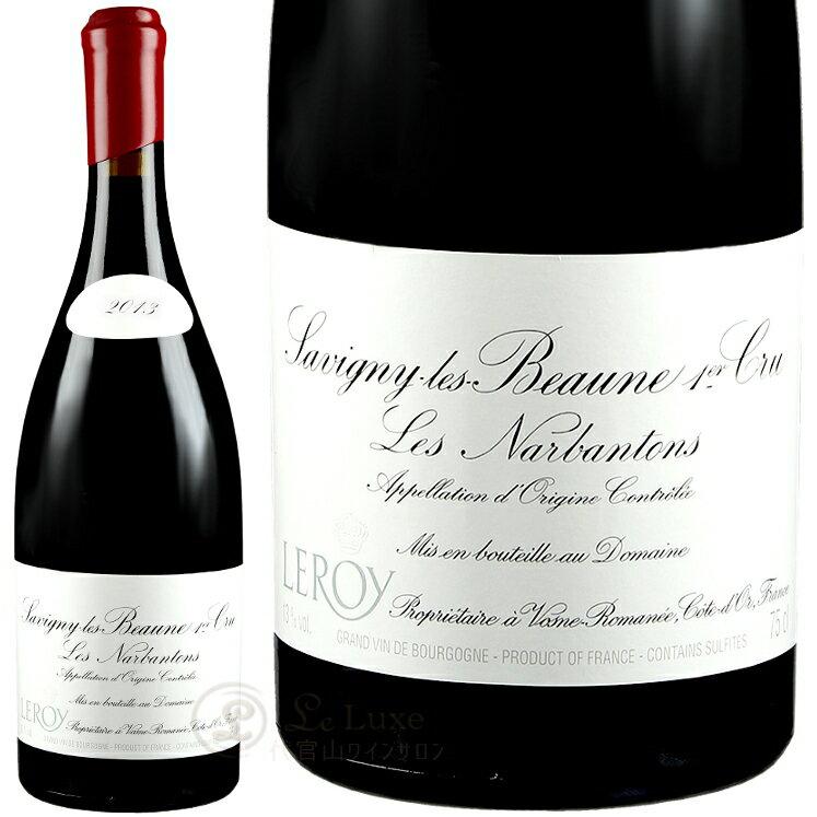 2013 サヴィニ レ ボーヌ プルミエ クリュ ナルバントン ドメーヌ ルロワ 正規品 赤ワイン 辛口 750ml Domaine Leroy Savigny les Beaune 1er Cru Narbantons