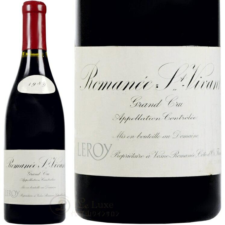1989 ロマネ サン ヴィヴァン グラン クリュ ドメーヌ ルロワ 赤ワイン 辛口 750ml Domaine Leroy Romanee Saint Vivant Grand Cru