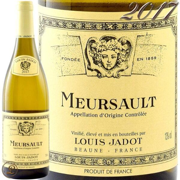 2017ムルソールイジャド正規品白ワイン辛口750mlLouisJadotMeursaultBlanc