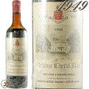 1949 シャトー シュヴァル ブラン 赤ワイン 辛口 750ml 古酒 Ch. Cheval Blanc