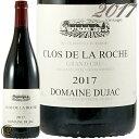 2017 クロ ド ラ ロシュ グラン クリュ ドメーヌ デュジャック 正規品 赤ワイン 辛口 750ml Domaine Dujac Clos de la Roche Grand Cru