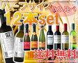 [送料無料]ハーフサイズワイン飲み比べ12本セットスパークリング6本・赤3本・白3本 [375ml]