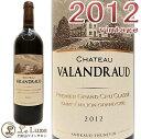 シャトー・ド・ヴァランドロー[2012] 赤ワイン/辛口/フルボディサン・テミリオン/Saint Emilion[750ml] Chateau de Valandraud 2012