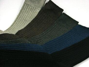 28/30 LLサイズ 1足からOK 男性用(紳士 メンズ)暖かいウールと綿とで天然素材の杢靴下リブ柄編み通常タイプ サイズ28〜30cm