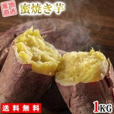 焼き芋冷凍焼き芋1kg送料無料さつまいもサツマイモべにはるか紅はるか産地直送産直さつま芋薩摩芋焼きいも石焼き芋芋いもイモ鹿児島県産