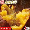 焼き芋 紅はるか 4kg 送料無料 さつまいも サツマイモ ...