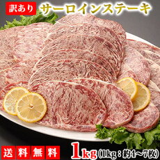 サーロインステーキサーロイン2kg約10-15枚送料無料牛肉肉ステーキ焼き肉bbqバーベキューグルメサーロインステーキ訳ありサーロイン1kg約4-7枚送料無料牛肉肉ステーキ焼き肉bbqバーベキュー