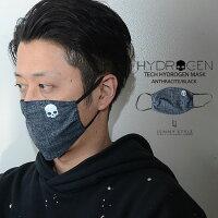ハイドロゲン(HYDROGEN)マスク(マウスカバー)-ネイビー(スカルプリント)