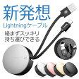 Lightning リール式 USB CABLE 90cm 4色【アップル/iPhone/iPad/iPod/高品質/通勤/通学/便利/充電/予備/職場/バッテリー/ライトニング/ケーブル】
