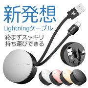 アップル バッテリー ライトニング ケーブル