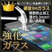 <大ヒット御礼!>高品質強化ガラスフィルム 硬度9H 0.3mm 光沢★高透明・気泡レス・飛散防止iPhone7/iPhone7Plus/iPhone SE/iPhone6S/iPhone6SPlus/iPhone6/iPhone6Plus/iPhone5/iPhone5S//XPERIA