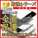 【大人気】iPhone 3D全面保護強化ガラスフィルム 硬度9H 0.3mm 光沢 ホワイト/ブラック/ピンク/ゴールド/レッド 高透明・気泡レス・飛散防止・液晶保護iPhone7/iPhone7Plus/iPhone SE/iPhone6S/iPhone6SPlus/iPhone6/iPhone6Plus/