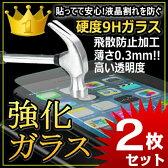 【2枚セットでこの価格!!】iPhone強化ガラスフィルム 硬度9H 0.3mm 光沢・高透明・気泡レス・飛散防止【iPhone7,iPhone6S/6,iPhoneSE,iPhone5S/5/iPhone5C,iPhone7Plus,iPhone6SPlus/6Plus】メール便送料無料/衝撃吸収/耐衝撃/キズ防止/安い/激安