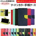 【強化ガラスフィルム付き】iPhone ツートンカラー 手帳型 ケース iPhoneSE SE2 第2世代 iPhon……