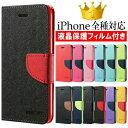 iPhone ケース ツートンカラー 手帳型【iPhoneX...