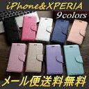 iPhone&Xperia きらめく手帳型ケース【iPhoneX/iPhone8/8Plus/7/7Plus/6S/6/SE/5S/5/Xperia XZ/Xperia X/Xperia X compact/Xperia Z5/Xperia Z5 compact/スマホケース/iPhoneケース/レディース/メンズ/シャイン素材/シンプル/衝撃吸収/メール便送料無料】