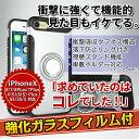 【強化ガラスフィルム付き】iPhone リング付き衝撃吸収タフケース【バンカーリング一体 マグネット フラット iPhoneX 8 8Plus 7 7Plus 6S 6 6SPlus 6Plus SE 5S 5 iPhoneケース 落下防止 スタンド付き メンズ レディース 保護】