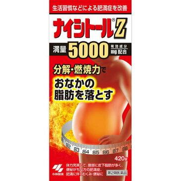 【ポイント10倍】【第2類医薬品】ナイシトールZ 420錠