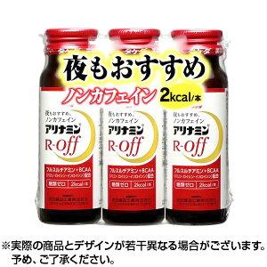 アリナミンRオフ 50ml×3本 武田薬品 【指定医薬部外品】|栄養ドリンク ノンカフェイン ※取寄せ