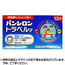 【ポイント10倍】【第2類医薬品】パンシロントラベル 12錠...