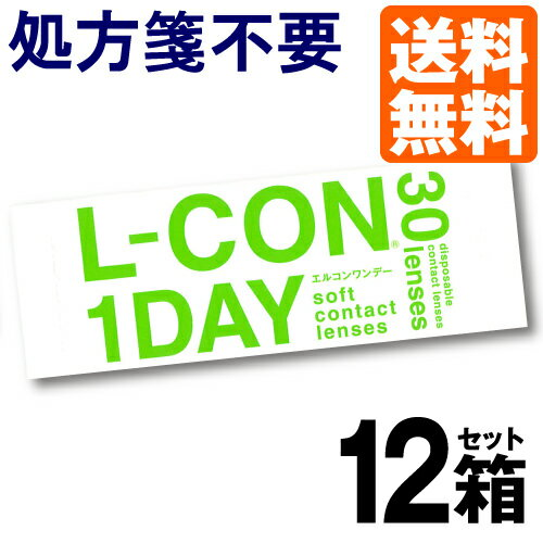 L-CON1DAY (エルコンワンデー) 30枚入 | 1日使い捨て コンタクトレンズ ワンデー 処...