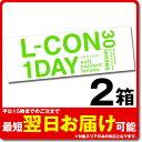 エルコンワンデー L-CON 1DAY 1日使い捨て 30枚入 2箱セット